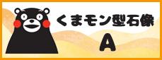 くまモン型石像A