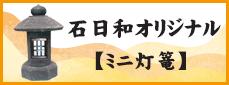石日和オリジナル【ミニ灯篭】