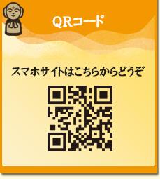 泉石材【石日和】QRコード