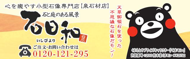 心を癒やす小型石像専門店【泉石材店】